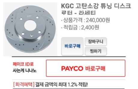 KGC 고탄소강 전륜.jpg